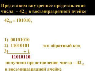 4210 = 1010102 1) 00101010 2) 11010101 это обратный код 3) + 1 11010110 получили