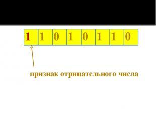 признак отрицательного числа 1 1 0 1 0 1 1 0