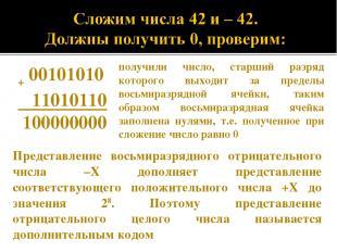 + 00101010 11010110 100000000 получили число, старший разряд которого выходит за