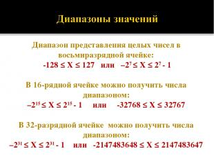 Диапазон представления целых чисел в восьмиразрядной ячейке: -128 ≤ X ≤ 127 или