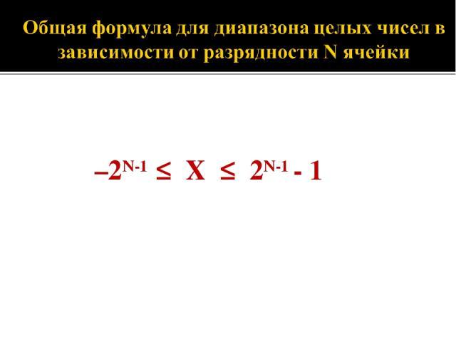–2N-1 ≤ Х ≤ 2N-1 - 1