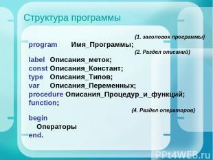Структура программы {1. заголовок программы} program Имя_Программы; {2. Раздел о