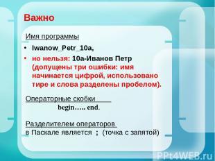 Важно Iwanow_Petr_10a, но нельзя: 10а-Иванов Петр (допущены три ошибки: имя начи
