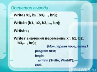 Оператор вывода Write (b1, b2, b3,…, bn); Writeln (b1, b2, b3,…, bn); Writeln ;