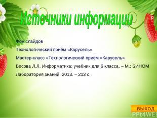ВЫХОД Фон слайдов Технологический приём «Карусель» Мастер-класс «Технологический