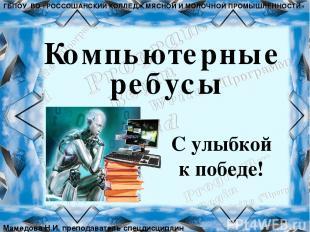 Компьютерные ребусы С улыбкой к победе! Мамедова Н.И. преподаватель спецдисципли