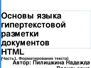 Основы языка гипертекстовой разметки документов HTML (Часть1. Форматирование тек