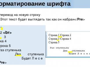 Форматирование шрифта Строка 1 Строка 2 Строка 3 Строка 4 Строка 5 Раз ступенька