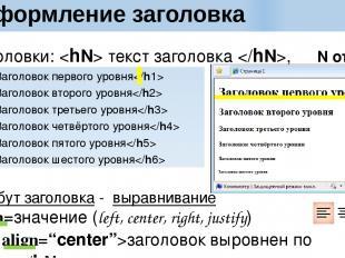 Оформление заголовка Заголовки: текст заголовка , N от 6 до 1 Заголовок первого