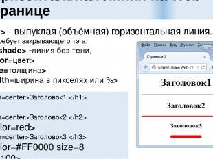 Горизонтальная линия на Web-странице Тэг - выпуклая (объёмная) горизонтальная ли