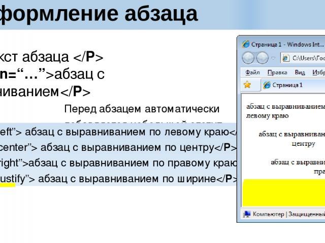 Оформление абзаца текст абзаца абзац с выравниванием Перед абзацем автоматически добавляется небольшой отступ абзац с выравниванием по левому краю абзац с выравниванием по центру абзац с выравниванием по правому краю абзац с выравниванием по ширине