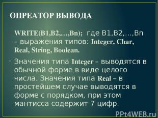 ОПРЕАТОР ВЫВОДА WRITE(B1,B2,…,Bn); где B1,B2,…,Bn – выражения типов: Integer, Ch