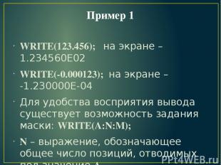 Пример 1 WRITE(123.456); на экране – 1.234560Е02 WRITE(-0.000123); на экране – -