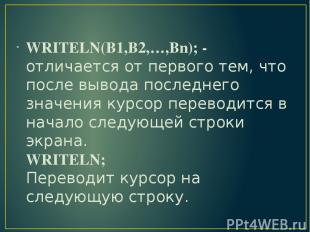 WRITELN(B1,B2,…,Bn); - отличается от первого тем, что после вывода последнего зн