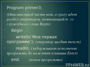 Program primer3; (Описательной части нет, а сразу идет раздел операторов, начина