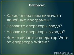 Вопросы: Какие операторы включают линейные программы? Назовите операторы ввода?