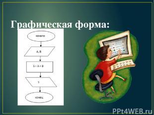Графическая форма: