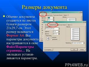 Размеры документа Обычно документы создаются на листах бумаги размером 21х29,7 с