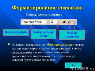 Форматирование символов На панели инструментов «Форматирование» можно указать па