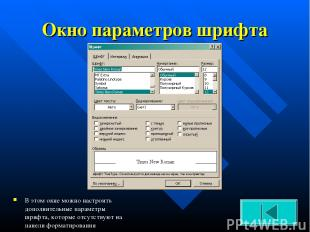 Окно параметров шрифта В этом окне можно настроить дополнительные параметры шриф