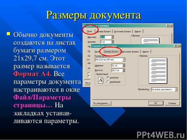 Размеры документа Обычно документы создаются на листах бумаги размером 21х29,7 см. Этот размер называется Формат А4. Все параметры документа настраиваются в окне Файл/Параметры страницы… На закладках устанав-ливаются параметры.