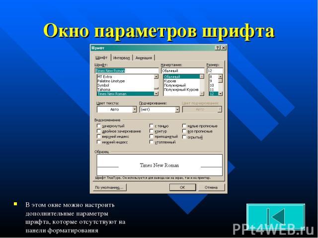 Окно параметров шрифта В этом окне можно настроить дополнительные параметры шрифта, которые отсутствуют на панели форматирования