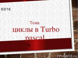 Тема: циклы в Turbo pascal