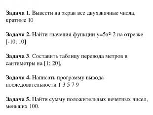 Задача 1. Вывести на экран все двухзначные числа, кратные 10 Задача 2. Найти зна