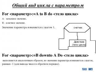 Общий вид цикла с параметром For :=А tо В do А – начальное значение, В – конечно