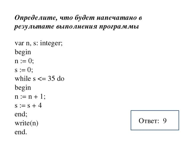 var n, s: integer; begin n := 0; s := 0; while s