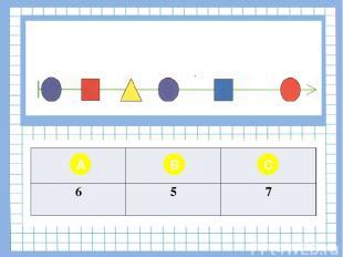 Вопрос № 1 Чему равна длина цепочки? A B C 6 5 7