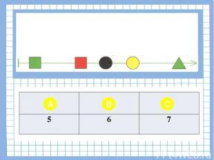 Вопрос № 5 Найди длину цепочки A B C 5 6 7