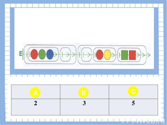 Вопрос № 12 Чему равна длина первой бусины цепочки Е? A B C 2 3 5