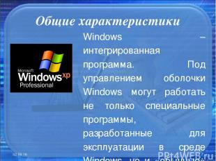 Общие характеристики * * Windows – интегрированная программа. Под управлением об