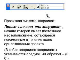 Проектная система координат Проектная система координат, начало которой имеет по