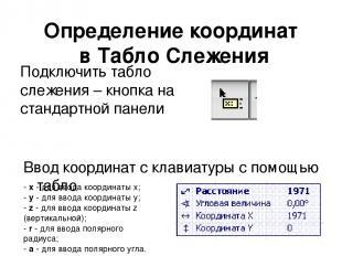 Определение координат в Табло Слежения Подключить табло слежения – кнопка на ста