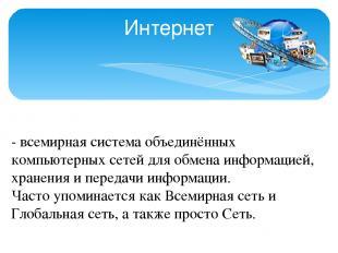 - всемирная система объединённых компьютерных сетей для обмена информацией, хран