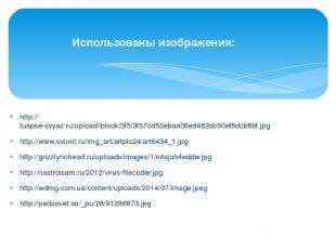 http://tuapse-svyaz.ru/upload/iblock/3f5/3f57cd52ebaa06ed482dc90ef5dcb6bf.jpg ht