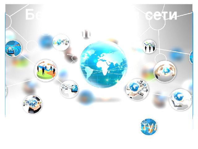 Безопасность в сети InterNet Преподаватель: Тухватуллина Гульгина Хакимьяновна