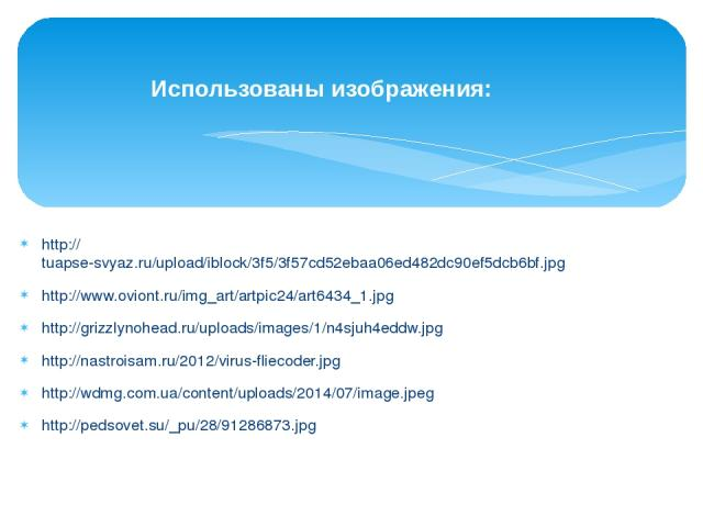 http://tuapse-svyaz.ru/upload/iblock/3f5/3f57cd52ebaa06ed482dc90ef5dcb6bf.jpg http://www.oviont.ru/img_art/artpic24/art6434_1.jpg http://grizzlynohead.ru/uploads/images/1/n4sjuh4eddw.jpg http://nastroisam.ru/2012/virus-fliecoder.jpg http://wdmg.com.…