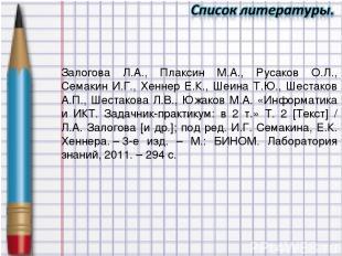 Залогова Л.А., Плаксин М.А., Русаков О.Л., Семакин И.Г., Хеннер Е.К., Шеина Т.Ю.