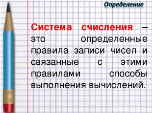 Система счисления – это определенные правила записи чисел и связанные с этими пр