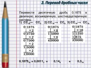 Перевести десятичную дробь 0,1875 в двоичную, восьмеричную, шестнадцатеричную си