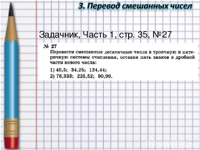 Задачник, Часть 1, стр. 35, №27