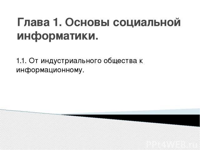 Глава 1. Основы социальной информатики. 1.1. От индустриального общества к информационному.