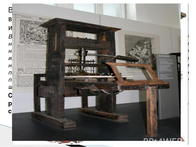 Вторая информационная революция (середина XVI века) началась в эпоху возрождения и связана с изобретением КНИГОПЕЧАТАНИЯ. Вторая информационная революция связана с изобретением немцемИоганном Гутенбергом(1399—1468)печатного прессаи наборного шри…