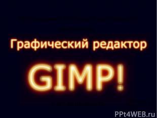 Использование свободного программного обеспечения. и его возможности Степанова Т
