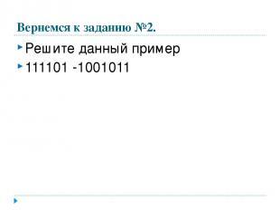 Вернемся к заданию №2. Решите данный пример 111101 -1001011