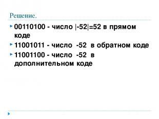 Решение. 00110100 - число  -52 =52 в прямом коде 11001011 - число-52в обратн