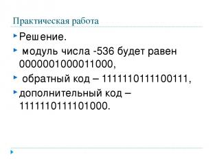 Практическая работа Решение. модуль числа -536 будет равен 0000001000011000, обр